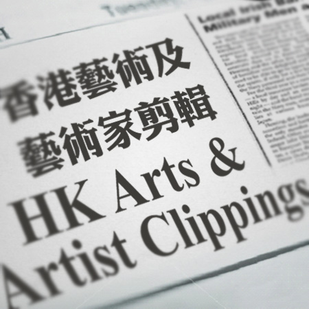 The collection covers a board spectrum of arts clippings including dance, film, theater, music, opera, Xiqu, and so on, aiming at providing reference and research materials on various subject of arts to readers.