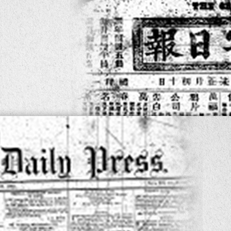 The Old Hong Kong Newspapers Collection is a selective collection of major old Hong Kong Newspapers published from early Hong Kong to nowadays, aiming at preserving historical news reporting of Hong Kong for reference and research.