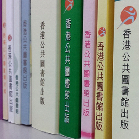 Publications published by the Hong Kong Public Libraries since the 1980's including the award winning works of its literary competitions, bibliographies of documents of HKPL's special collections, other literary titles, collections of speeches and papers of subject talks, and etc, covering children reading, Hong Kong literature, history, music, culture, science and etc.