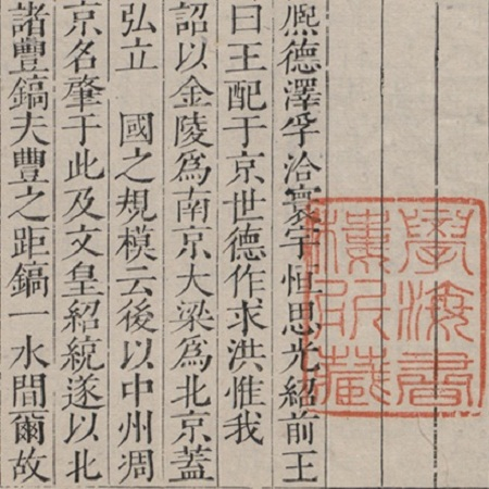 The Hok Hoi Collection consists of some 34,600 volumes with over 1,900 titles of Chinese classics across the disciplines. A great deal of the collection is classical Chinese thread-sewn rare books with the most valuable ones being out-of-print books, manuscripts of Chinese classics, lecture notes and the Hok Hoi Collection catalogues. The books published by the Hok Hoi Library are also worth reading as they are of high academic standards.