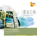 10th anniversary commemorative album of the Hong Kong Central Library