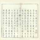 Monthly Selection of National Library of China Ancient Chinese Book Resources