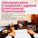 Administrative complaints against government departments