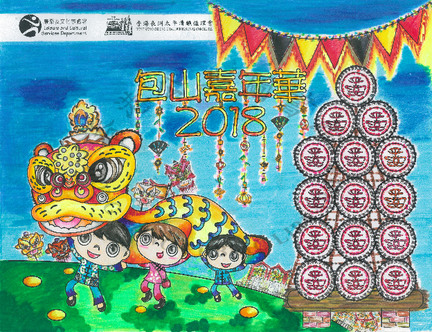 &#21253;&#23665;&#22025;&#24180;&#33775;2018 - &#23416;&#31461;&#22635;&#33394;&#21450;&#32362;&#30059;&#27604;&#36093;&#24471;&#29518;&#20316;&#21697;<br />Winning entries in the Colouring and Drawing Competition for Students of Bun Carnival 2018.