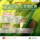 2010 Hong Kong youth music interflows : symphony / string orchestra contests
