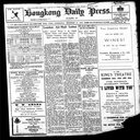 Hong Kong Daily Press, 1933-12-27