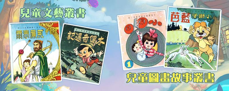 兒童圖畫故事叢書及兒童文藝叢書