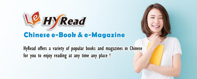 HyRead eBook & eMagazine