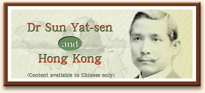 Dr SUN Yat-sen and Hong Kong