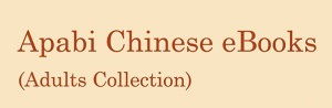 Apabi Chinese eBooks (Adults Collection)