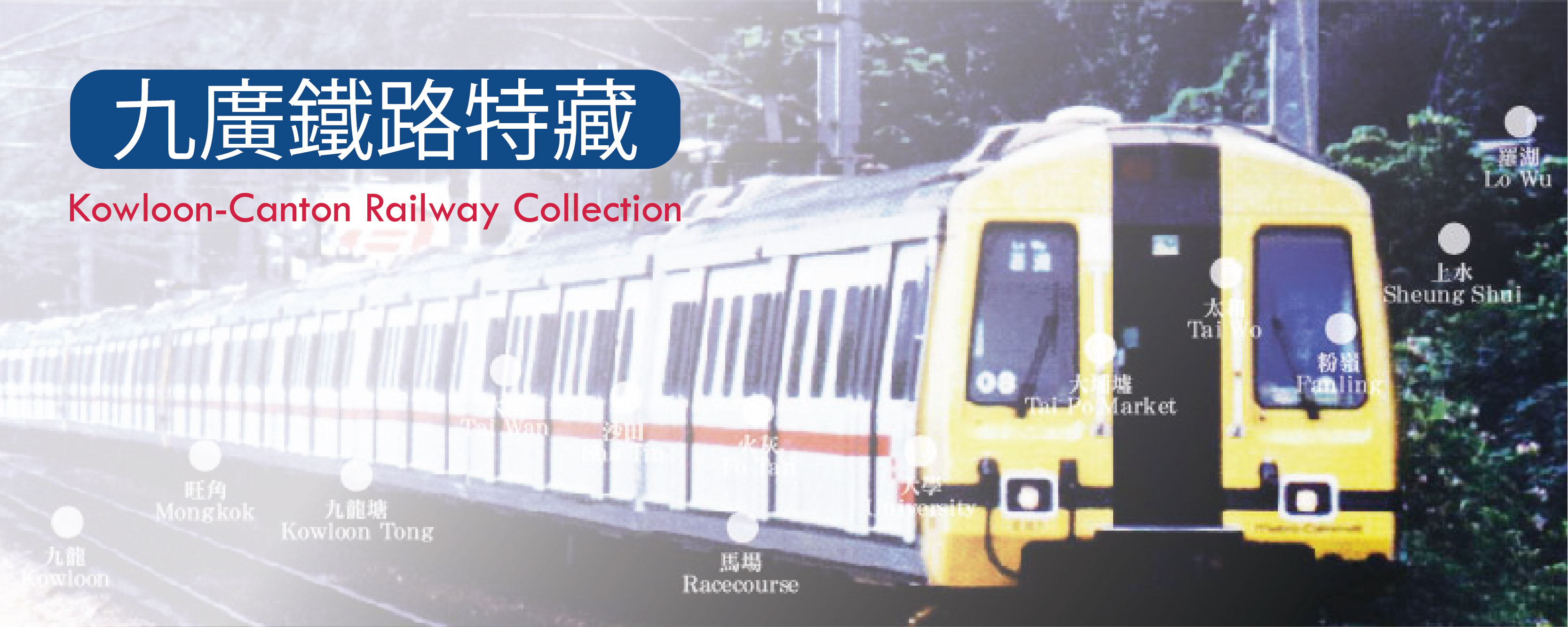 Kowloon-Canton Railway Collection