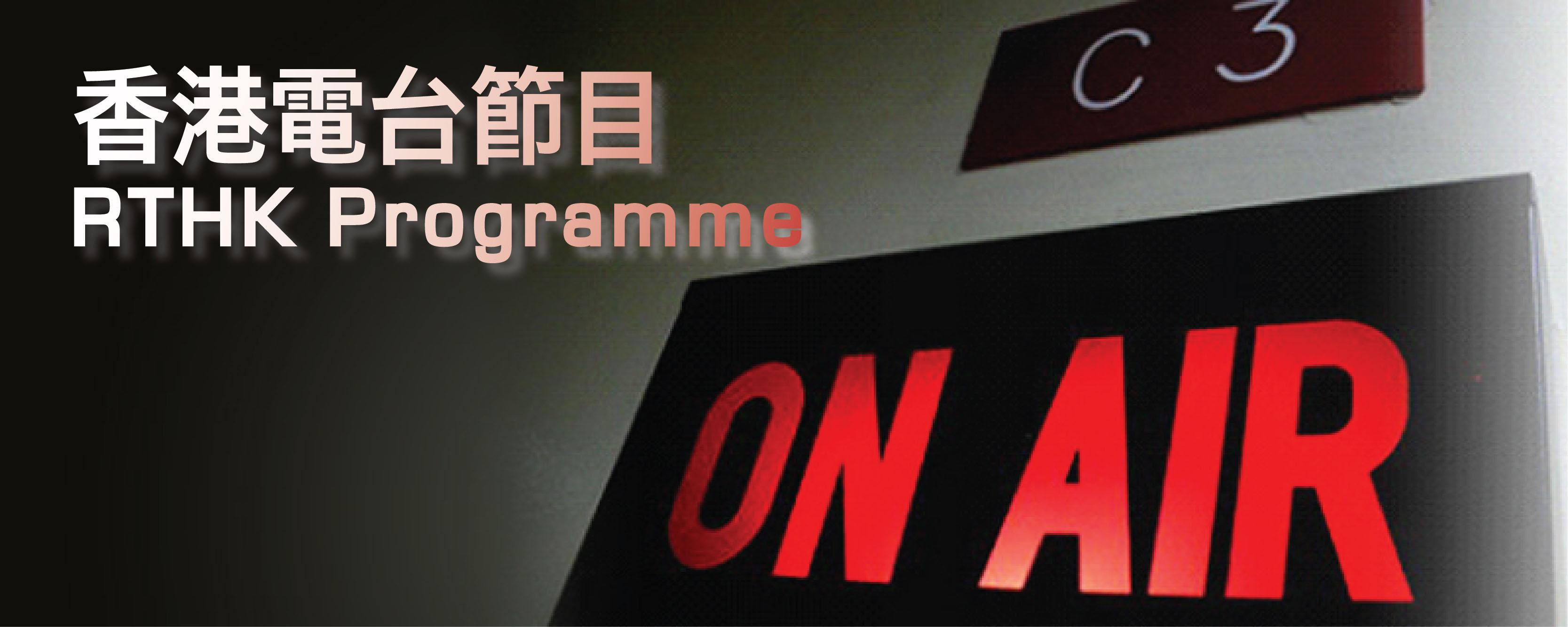RTHK Programme