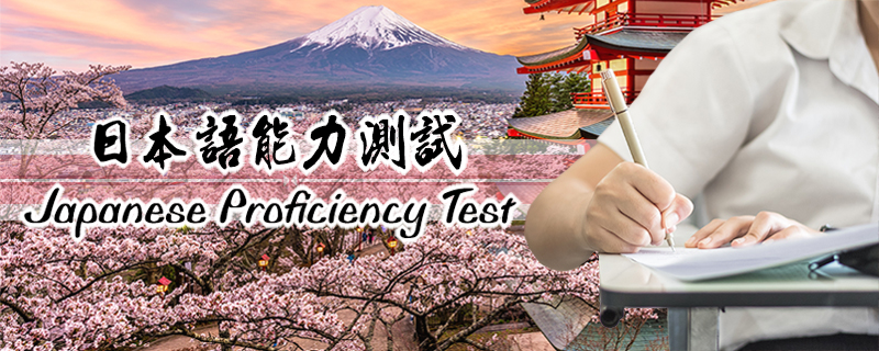 Japanese-Language Proficiency Test