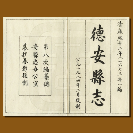 Local Gazetteers Collection from the National Library of China