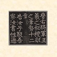 Epigraphic and Pictorial Rubbings Collection from the National Library of China