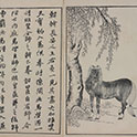 Lidai Minggong Huapu (Manual of Paintings by Famous Masters of Successive Periods), 4 juan