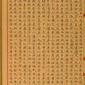 Yongle Dadian (Yongle Encyclopedia)