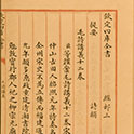 Siku Quanshu (Complete Library of Four Treasuries)
