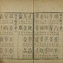 Shuo Wen Jie Zi (Annotations of Chinese Characters), 15 juan