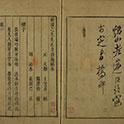 Zhang Shenzhi Xiansheng Zheng Bei Xixiang Miben (Story of the Western Chamber Revised by Zhang Shenzhi), 5 juan