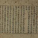 Zhaocheng Jin Zang (Zhaocheng Jin Tripitaka)