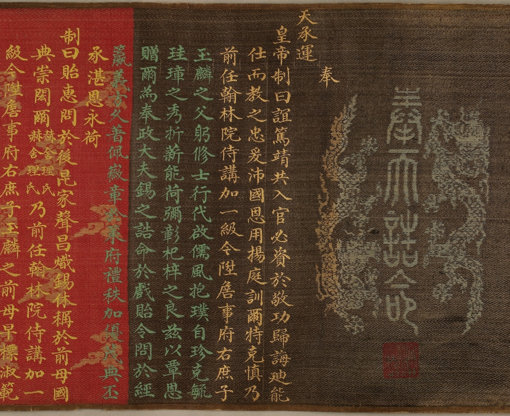 Imperial Patent of Nobility to the Parents of Yulin
