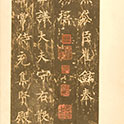 Shence Jun Bei (Inscription to Commemorate the Emperor's Inspection Tour to the Left-Shen-Ce Forces)