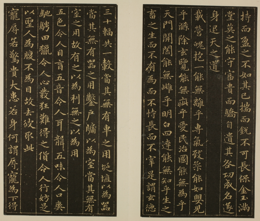 Daode Jing in the Calligraphy of Zhao Mengfu