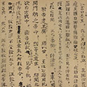 Zizhi Tongjian (Comprehensive Mirror to Aid in Government), incomplete manuscript