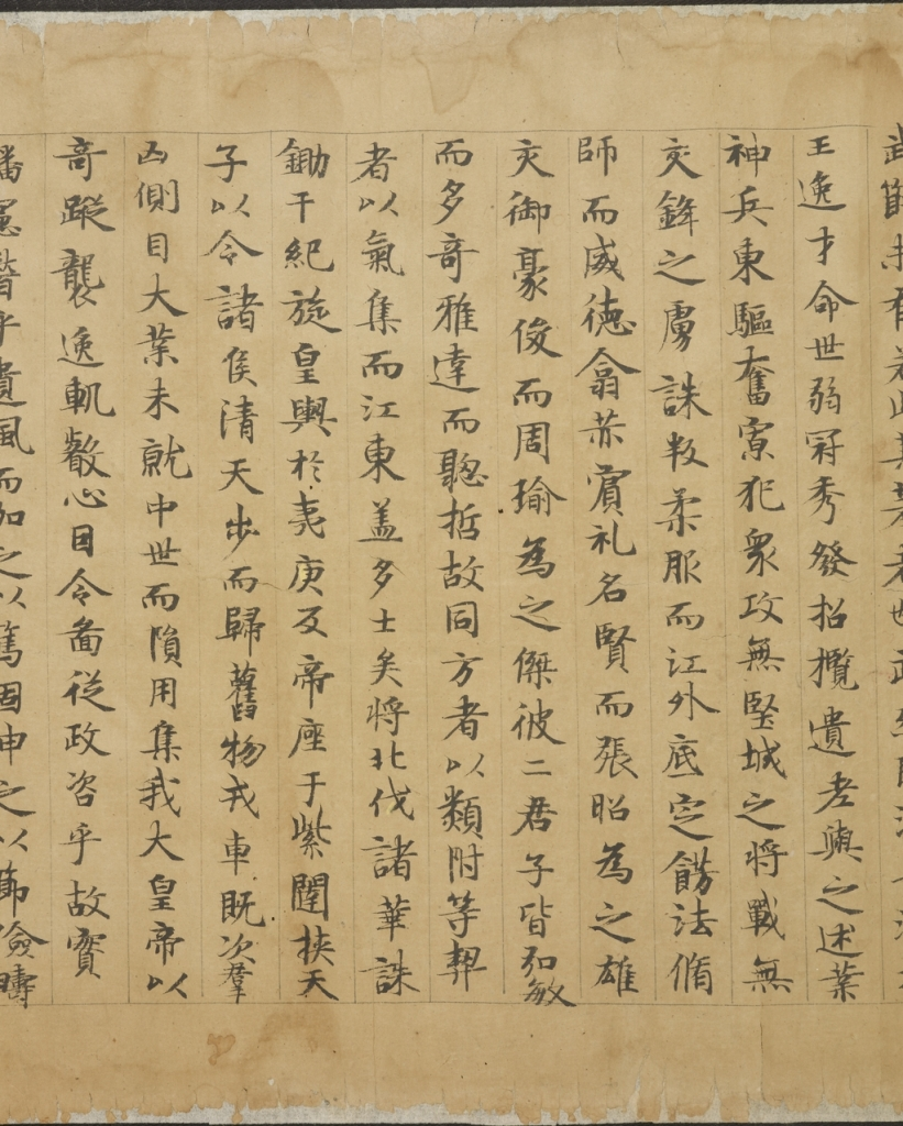 Bian Wang Lun (An Argument on Demise), 1 juan