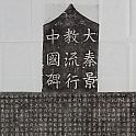 Daqin Jingjiao Liuxing Zhongguo Bei (Stele Recording the Popularity of Nestorianism in China)