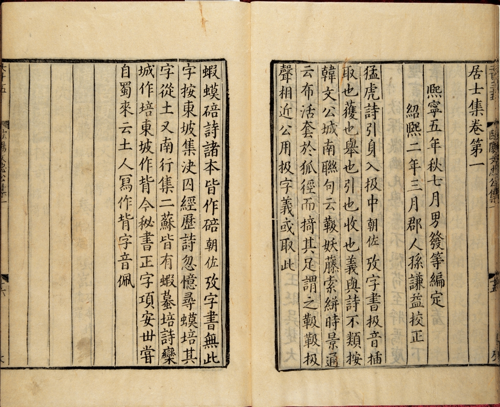 Ouyang Wenzhong Gong Ji (Collected Works of Ouyang Xiu), 153 juan, with 5 juan of supplements