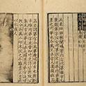 Ouyang Wenzhong Gong Ji (Collected Works of Ouyang Xiu), 153 juan, with 5 juan of supplements
