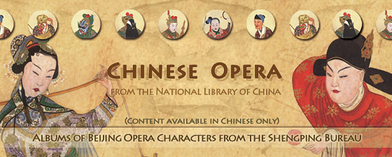 Chinese Opera from the National Library of China