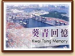 Kwai Tsing Memory