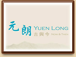 Yuen Long Now and Then