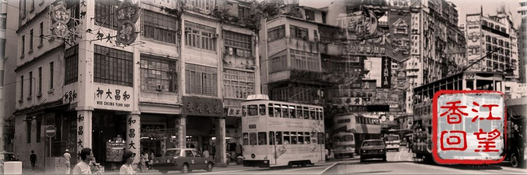 A Reminiscene of Hong Kong