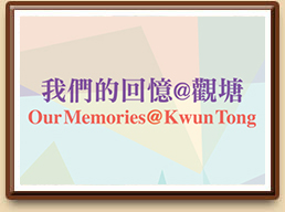 Our Memories@Kwun Tong