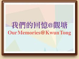 Our Memories@Kwun Tong