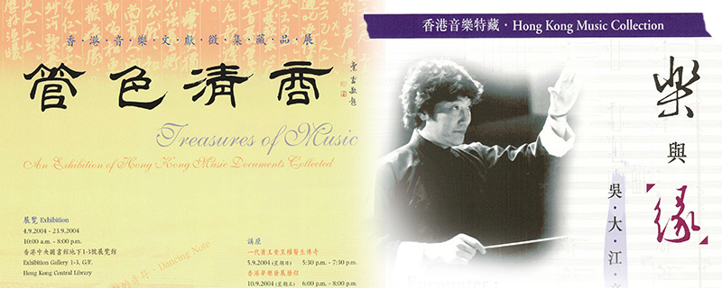Hong Kong Music Collection