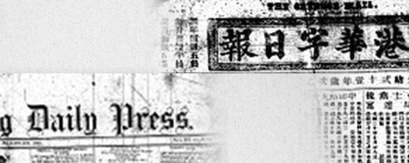 Old HK Newspapers